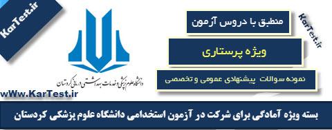 نمونه سوالات دروس تخصصی و عمومی استخدامی دانشگاه علوم پزشکی کردستان