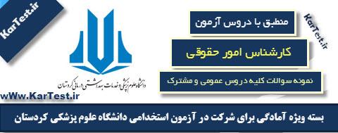 نمونه سوالات استخدامی دانشگاه علوم پزشکی کردستان - کارشناس امور حقوقی