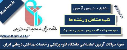 نمونه سوالات آزمون استخدامی دانشگاه علوم پزشکی ایران