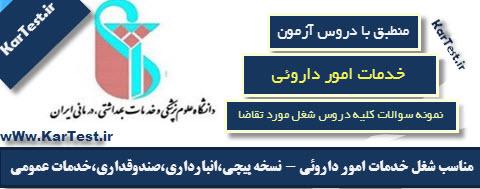 دانلود نمونه سوالات استخدامی دانشگاه علوم پزشکی ایران - خدمات امور داروئی