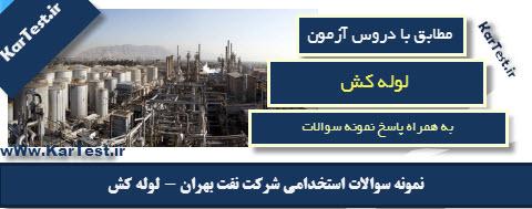 نمونه سوالات استخدامی شرکت نفت بهران -لوله کش