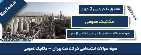 نمونه سوالات استخدامی شرکت نفت بهران - مکانیک عمومی