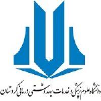 استخدام دانشگاه علوم پزشکی کردستان – دی ۹۵