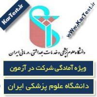 نمونه سوالات استخدامی مجموعه مدد دانشگاه علوم پزشکی ایران