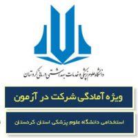 نمونه سوالات آزمون استخدامی دانشگاه علوم پزشکی کردستان