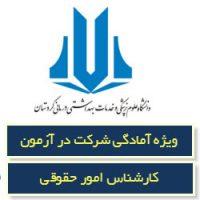 نمونه سوالات استخدامی دانشگاه علوم پزشکی کردستان – کارشناس امور حقوقی