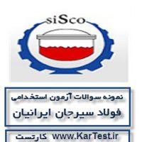 نمونه سوالات آزمون استخدامی شرکت فولاد سیرجان ایرانیان